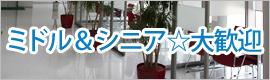 ミドル&シニア☆大歓迎